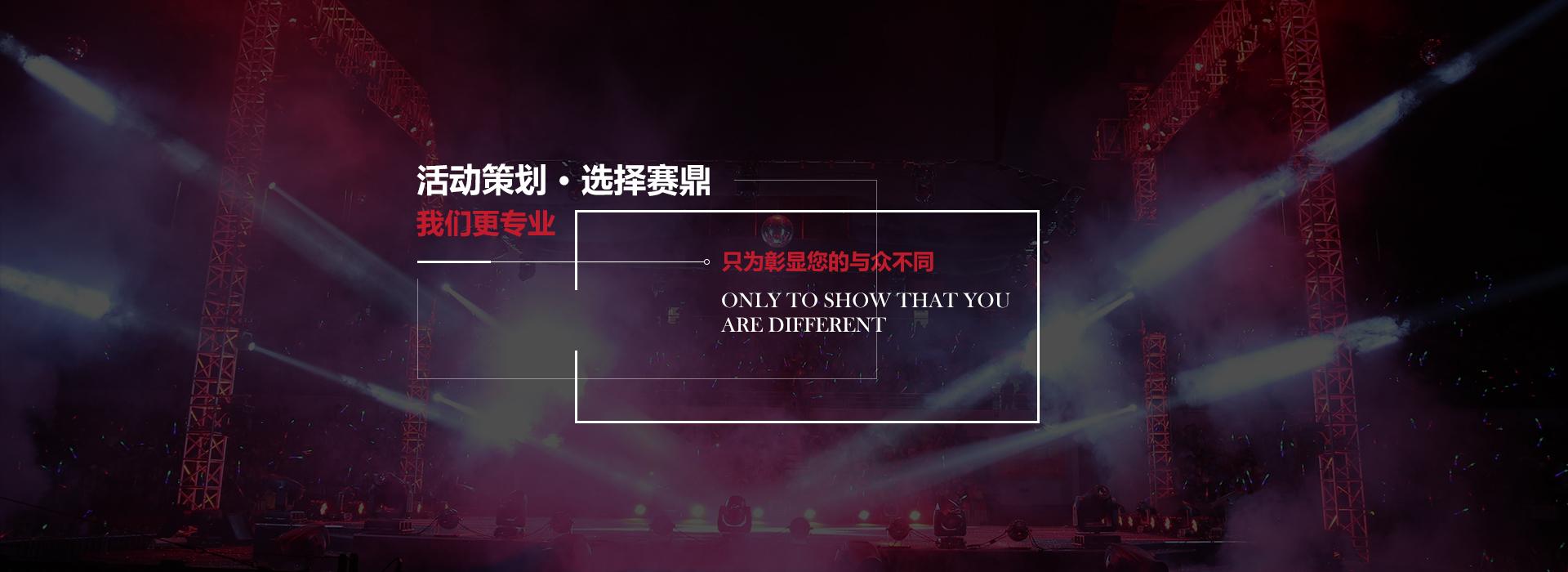 重庆舞台设备出租